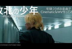 【Views】1451『敗北の少年 – Cinematic Cover MV StayHome_StayTuned FUKUI』4分20秒