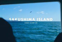 【Views】1454『SAKUSHIMA ISLAND VIDEO DIARY』2分8秒