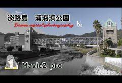 【Views】1459『淡路島 浦海浜公園での空撮』3分6秒