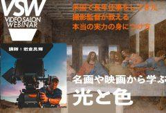 VSW035「名画や映画から学ぶ光と色のビジュアルコミュニーケーション学」(講師:岩倉具輝)