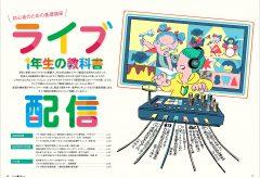VIDEO SALON2021年2月号は「ライブ配信入門」特集!