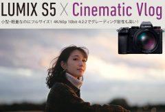 LUMIX S5 ×Cinematic  Vlog〜小型・軽量なのにフルサイズ!  4K/60p 10bit 4:2:2でグレーディング耐性も高い!