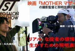 """VST005「映画『MOTHER マザー』の撮影監督と照明技師が語る""""リアル""""な役者の感情を活かすための照明表現」"""