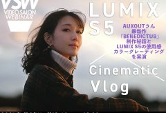 VSW037「LUMIX S5×Cinematic Vlog~AUXOUTさんに訊くVlog制作と映像の色彩設計術」Supported by LUMIX