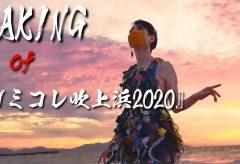 【Views】1456『Making of ゴミコレ吹上浜-2020-』3分47秒