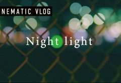 【Views】1469『Night light | CINEMATIC VLOG』1分25秒
