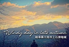 【Views】1476『Windy day in late autumn』2分37秒