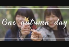 【Views】1479『one autumn day』2分57秒