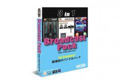 ディリゲント、Dotec-Audioの配信向けOBS Studioプラグイン・バンドル Broadcast Packを発売