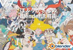 VST007「トップクリエイターに訊くBlenderの魅力 ぽぷりかさんのBlender活用術」