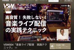 VIDEO SALON WEBINARアーカイブの前回ライブ配信ウェビナーをご紹介