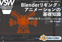 VSW043「CGモデルの骨組みをつくり、動きを設定する Blenderリギング・アニメーションの基礎知識」講師:星子旋風脚