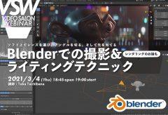 VSW045「ソフト上で撮影・照明ができるBlenderでの撮影・ライティングテクニック」講師:Taka Tachibana