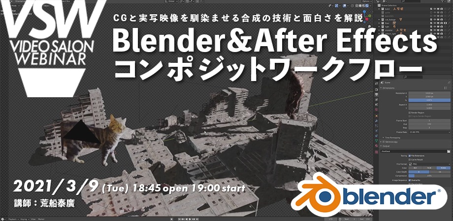 VSW046「CGと実写映像を馴染ませる合成の技術と面白さを解説 Blender&After Effectsコンポジットワークフロー」講師:荒船泰廣