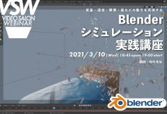 VSW047「重力・摩擦・速度・風などの動きを再現する Blenderシミュレーション実践講座」講師:和牛先生