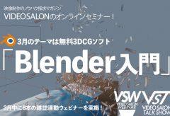 3DCG制作の一連の工程がわかる! 初心者にも優しいBlender講座(全8本のウェビナーを開催)
