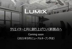 パナソニック 、「LUMIX GINZA TOKYO」を移転し5月にリニューアル。ライブ配信などのスタジオ機能も装備