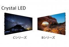 ソニー、高画質の大画面で空間をデザインする直視型マイクロLEDディスプレイ 「Crystal LED」 2シリーズを発表
