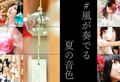 【Views】1492『カメラ女子【#風が奏でる夏の音色】 山形県 熊野大社』5分11秒