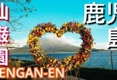【Views】1514『秋の仙巌園 菊まつり2020』4分27秒