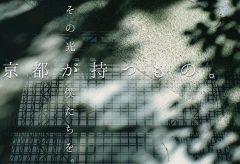 【Views】1520『京都が持つもの。』3分25秒