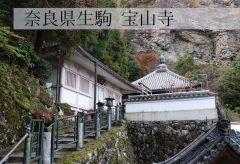 【Views】1528『三大聖天宝山寺』3分44秒