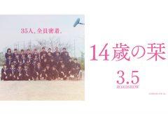 CHOCOLATE Inc. 初の長編映画『14歳の栞』が3月5日より公開〜中学2年生の1クラス35人全員に密着した青春リアリティ映画