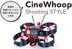CineWhoop Shooting STYLE 〜 vol.4『Banned From Doing This Since 2017』