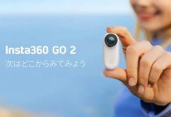 Insta360、手ブレ補正機能が強化した27gの超小型アクションカメラ Insta360 GO 2を発表