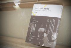 連載「ドキュメンタリー撮影問答」(辻智彦さん)が一冊の本になります(4月11日 下北沢B&Bでトークイベント開催)