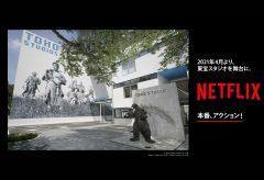 Netflix 、東宝スタジオ内のスタジオ2棟と一部関連施設の賃借を発表