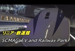【Views】1537『リニア鉄道館 [SCMAGLEV and Railway Park]』2分38秒