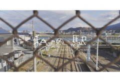 【Views】1582『私の駅』5分47秒