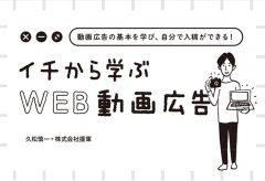 動画広告の基本を学び、自分で入稿ができる!イチから学ぶ WEB動画広告 Vol.1