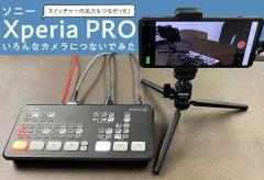 マルチカメラ配信でも使えた!ソニーXperia PRO接続テスト