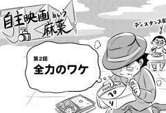 コミックエッセイ「JEM 自主映画という麻薬」第2回 全力のワケ タイム涼介