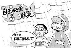 コミックエッセイ「JEM 自主映画という麻薬」第3回 雨に溺れて タイム涼介