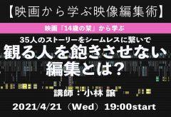VSW052「映画『14歳の栞』から学ぶ  観る人を飽きさせない編集とは?」(講師:小林 譲)〜映画から学ぶ映像編集術