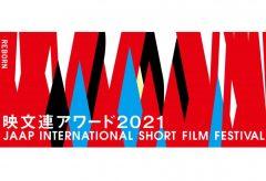 映文連、「映文連アワード2021」の募集を開始〜募集期間は5月31日まで