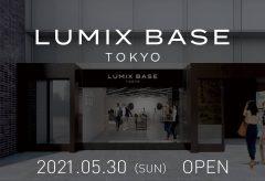パナソニック、新拠点「LUMIX BASE TOKYO」を東京・青山に5月30日にオープン