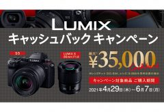 パナソニック、LUMIXキャッシュバックキャンペーンを6月7日購入分まで実施