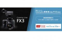 ソニー、映像クリエイターUssiy氏と開発者がFX3の魅力を語るライブ配信を4月23日に実施