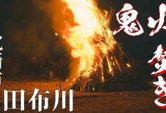 【Views】1623『田布川TABUGAWAの鬼火焚き-2021-』5分25秒