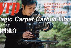 ジンバルではできない安定したカメラワークを、驚きの軽量スライダーMagic Carpet Carbon Fibreで実現