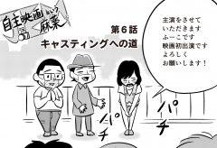 コミックエッセイ「JEM 自主映画という麻薬」第6回 キャスティングへの道 タイム涼介
