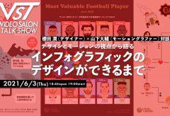VST011「インフォグラフィックのデザインができるまで」櫻田 潤×山下大輔