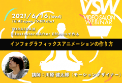 VSW058「TORAERA流 IllustratorとAfter Effectsで作るインフォグラフィックスアニメーションの作り方」講師:川原 健太郎