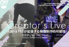 VSW057「Creator's Live~Xperia PROが拡張する映像制作の可能性」supported by Xperia