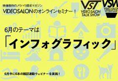 VIDEO SALON8月号特集連動「インフォグラフィック入門」(全6本のウェビナーを開催)