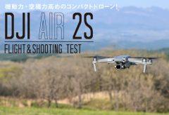 機動力・空撮力高めのコンパクトドローン! DJI Air 2S Flight&Shooting Test